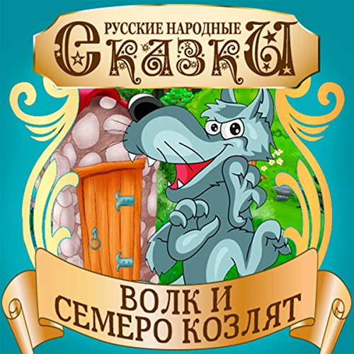 The Wolf and the Seven Little Kids (Volk i semero kozljat) [Russian Edition]