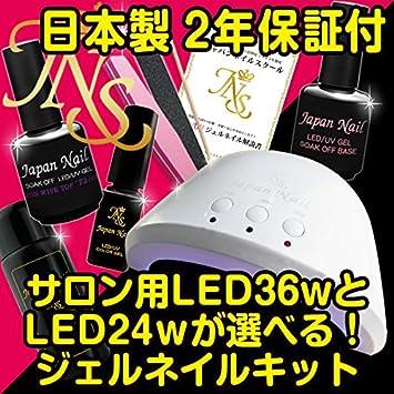 ネイルLEDライトで唯一2年保証で日本製!サロン用LED36w付