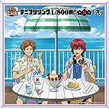 テニプリソング1/800曲! (はっぴゃくぶんのオンリーワン)-梅(Vai)-「弐」