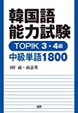 韓国語能力試験 TOPIK 3・4級 中級単語1800 ([テキスト])