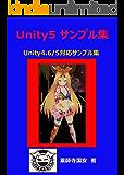 Unity5 サンプル集: Unity4.6/5対応サンプル集