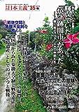 季刊 日本主義 No.35 2016年秋号 特集・戦後空間と象徴天皇制を考える