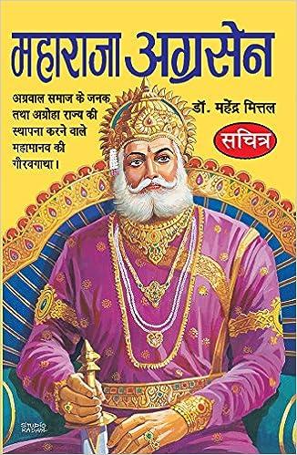 Buy Maharaja Agrasen Book Onli...