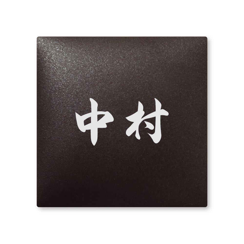 丸三タカギ 彫り込み済表札 【 中村 】 完成品 アークタイル AR-2-1-4-中村   B00RFF2560