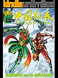 Captain China Volume 2