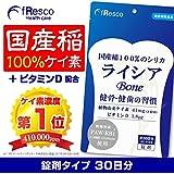 ライシアBone 健骨・健歯の習慣 30日分 【送料無料】