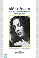 Waheeda Rehman: Hitagujatun Ulagadleli.. Eka Pratibhasapanna Abhinetricha Chitrapat Va Jeevanpravas Tichyach Shabdant Paperback