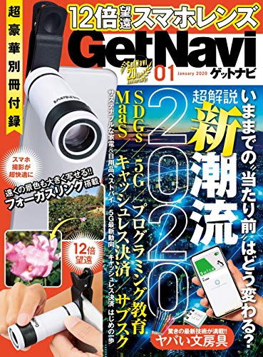 Get Navi 2020年1月号 画像 A