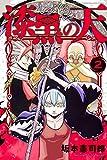 漆黒の天(2) (講談社コミックス月刊マガジン)