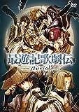 Musical - Saiyuki Kagekiden Burial (2DVDS) [Japan DVD] DSZD-8124
