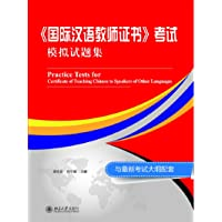 《国际汉语教师证书》考试模拟试题集