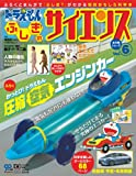 Science 6 compressed air engine car of KU Doraemon Wonderland: RIN (Shogakukan learning Mook) (2013) ISBN: 4091068162 [Japanese Import]