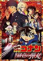 劇場版「名探偵コナン緋色の弾丸」(通常盤)(DVD)