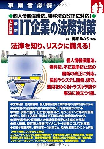 入門図解 最新 IT企業の法務対策 (事業者必携)