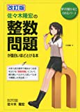 改訂版 佐々木隆宏の整数問題が面白いほどとける本 (数学が面白いほどわかるシリーズ)