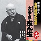 Kokontei Shinsho - Inokori Saheiji / Unagi No Taiko / Okame Dango [Japan CD] KICH-2583 by King Japan