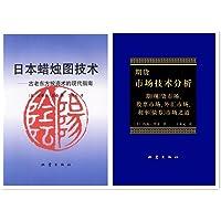 日本蜡烛图技术+期货市场技术分析 (套装共2册)丁圣元 译