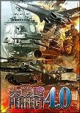 System Soft Daisenryaku Perfect 4.0 SONY PS4 PLAYSTATION 4 JAPANESE VERSION