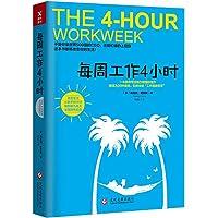 【2017年新版】每周工作4小时 新版