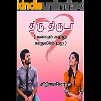 திரு. திருடா: களவும் கற்று காதலில் மற! (Tamil Edition)