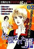The Sordid Stories by Reiko Kawashima Vol02 (Japanese Edition)