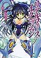リアルフォース・イグニッション Phase02:初恋煉花 (講談社ラノベ文庫)