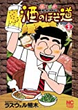 酒のほそ道(33) (ニチブンコミックス)