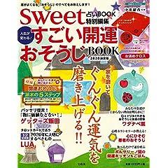 Sweet 特別編集 表紙画像