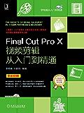 Final Cut Pro X视频剪辑从入门到精通 (学电脑从入门到精通)