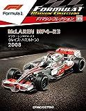 F1マシンコレクション 35号 (マクラーレンMP4-23 ルイス・ハミルトン 2008) [分冊百科] (モデル付)