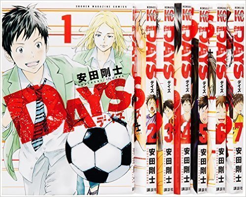 DAYS コミック 1-17巻セット