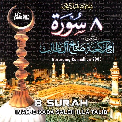 surah ar rehman saleh illa talib from the album 8 surah tilawat e