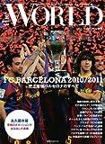 theWORLD別冊 史上最強バルセロナのすべて (講談社 MOOK)