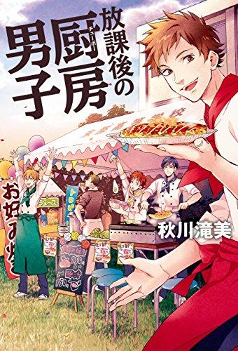 放課後の厨房男子 (幻冬舎単行本)