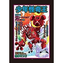 Syounennkaikioudaijyuuyonnyayoukaiworudoketusyousennomaki (Japanese Edition)