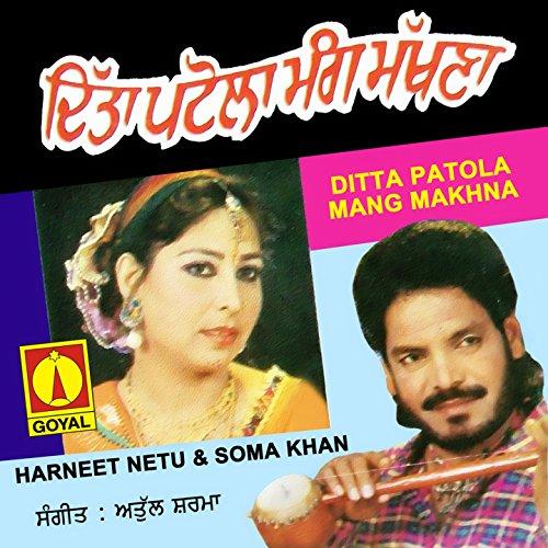 Chobara Tera Door Mitra