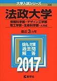 法政大学(情報科学部・デザイン工学部・理工学部・生命科学部−A方式) (2017年版大学入試シリーズ)