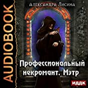 A Professional Necromancer I. Maitre [Russian Edition] | Alexandera Lisina