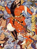 img - for The Adventures Of Hamza by Ebba Koch (2002-06-15) book / textbook / text book