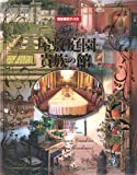 ヨーロッパの屋敷・庭園・貴族の館 (背景資料ブックス1)