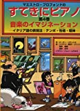 img - for Volume 4 piano nice (2000) ISBN: 4883641376 [Japanese Import] book / textbook / text book