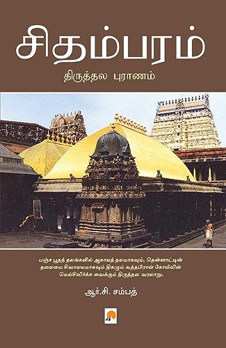 ????????? ?????????? ??????? / Chidambaram Thiruthala Puranam (Tamil Edition)