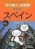 旅の指さし会話帳mini スペイン(スペイン語)[第二版]