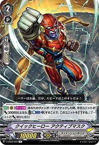 ヴァンガード V-EB08/020 クイックヒーロー アクティブマスク (R レア) My Glorious Justice
