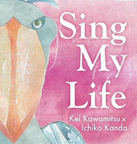 川満慶 神田衣智子 / Sing My Life
