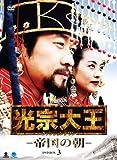 [DVD]光宗大王-帝国の朝- DVD-BOX 5