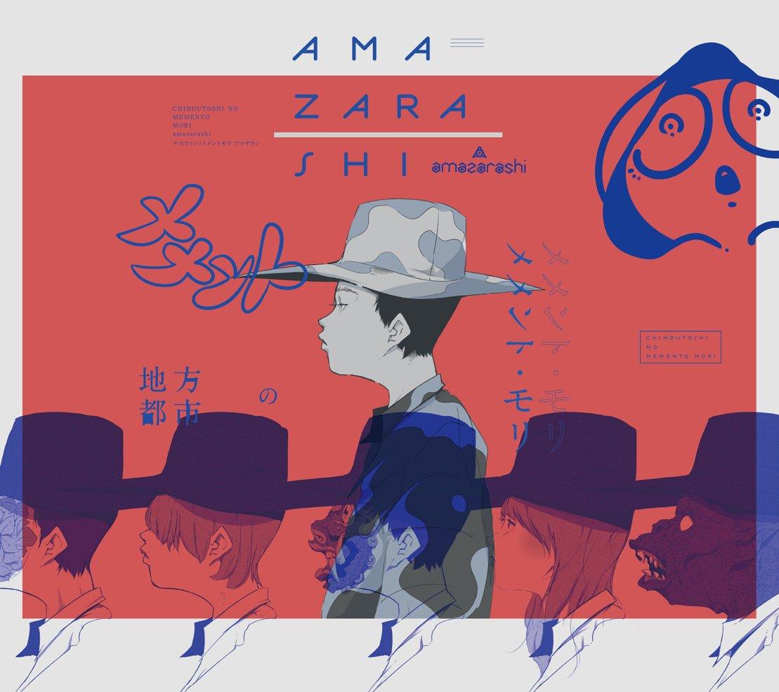 地方都市のメメント・モリ(初回生産限定盤B)(DVD付)