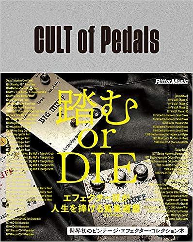 君は、生き延びることができるか?CULT of Pedals 踏む or DIE!!