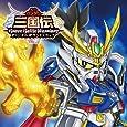 TVアニメ SDガンダム三国伝 BraveBattleWarriors オリジナルサウンドトラック
