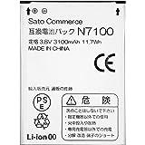 Sato Commerce GALAXY Note2 SC08 互換バッテリー ( SC-02E / N7100 ) 3.8V 3100mAh